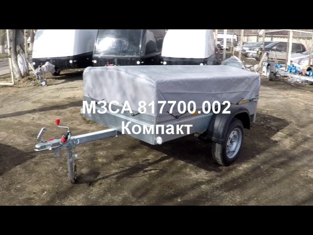 Прицеп МЗСА 817700.002 Компакт - 2 метра