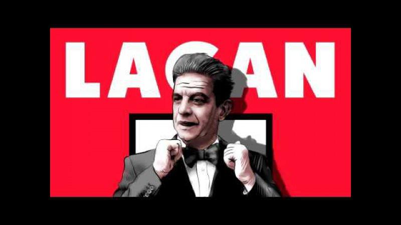 Александр Смулянский. Лакан Ликбез. Лекция 1 - Работа воображаемого в акте сексуального влечения.