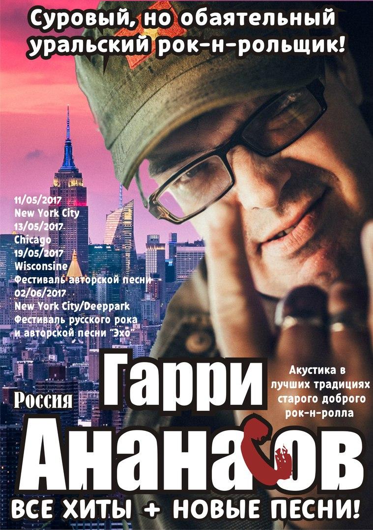 Гарри Ананасов, Москва - фото №9