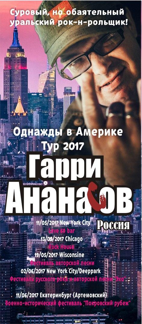 Гарри Ананасов, Москва - фото №8
