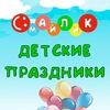 Детские праздники в Севастополе - Смайлик