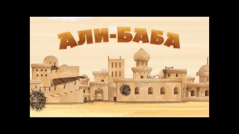 Машины сказки Али Баба Серия 15