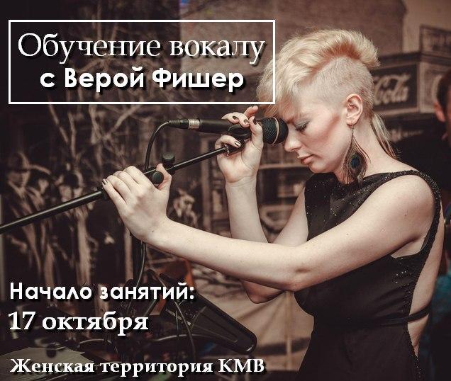 Афиша Пятигорск Обучение вокалу с Верой Фишер