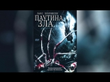 Паутина зла (2007)   In the Spider's Web