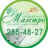Маэстро   Музыкальная школа   Вокал   Красноярск