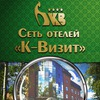 """Отели в Санкт-Петербурге """"К-Визит"""""""
