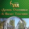Отель в Токсово - Домик Охотника. Ленобласть
