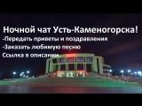 Ночной чат Усть-Каменогорска!