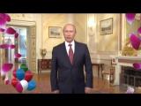Путин поздравил Карину !!! Видео поздравление с Днем Рождения Карина!!!