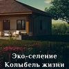 """Эко-Селение """"КОЛЫБЕЛЬ ЖИЗНИ"""""""