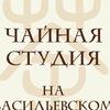 """Чайная студия на Васильевском ТД """"Сергеев и Ко"""""""