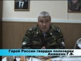 Командир 104гв.ДШП Герой РФ гв.п-к Г.В.Анашкин об операции по принуждению Грузии к миру.480