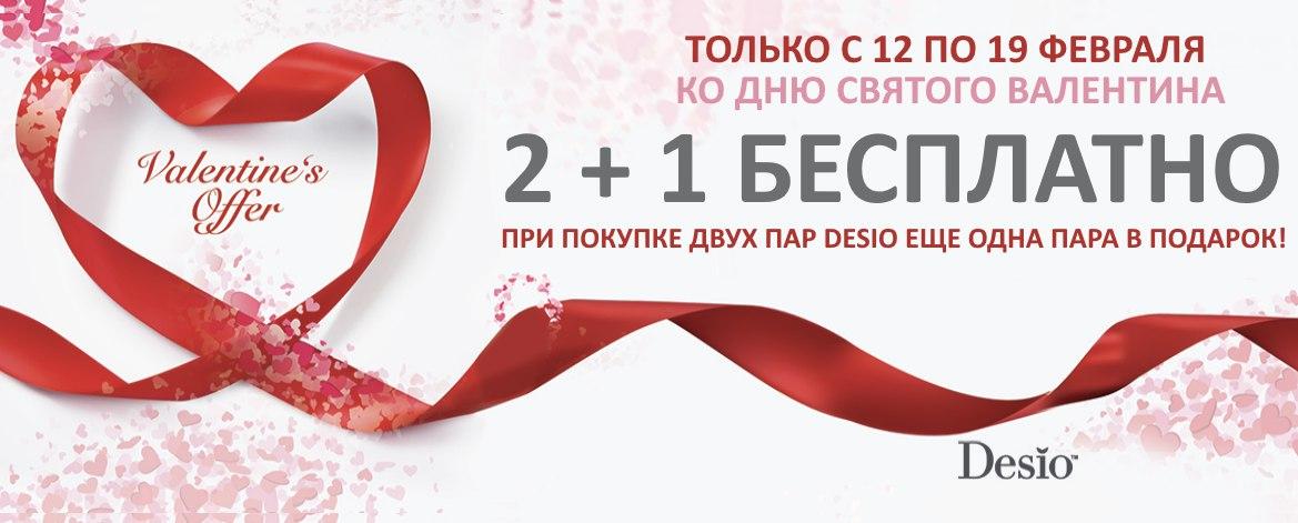 valentine day desio