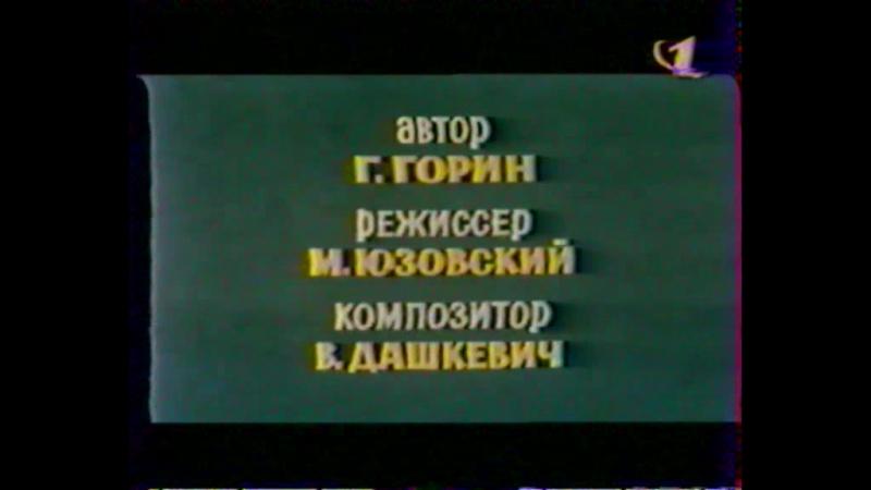 Ералаш (1976) (ОРТ, 2000) 8 выпуск