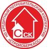 НО КПК «СтройСберКасс»