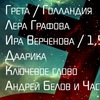 АртДевичник++ / 9 марта / кафе Горох, Москва