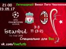 Ливерпуль - Милан Финал Лиги Чемпионов 2005 Великолепная игра