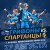 Грифоны VS Спартанцы - Четвертьфинал ЛАФ 2016