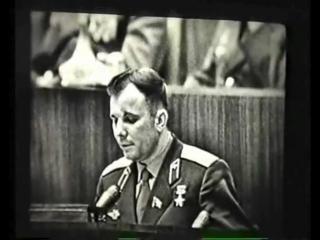Отрывок из выступления Юрия Гагарина