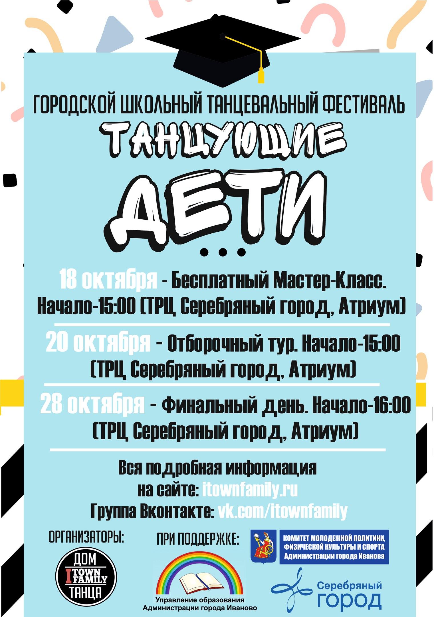 Расписание мероприятия