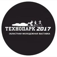 Логотип ТехноПарк 2017 Ежегодная молодежная выставка