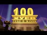 20th century FOX20 век фокс