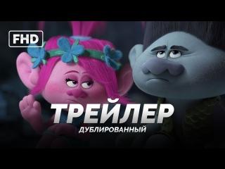 DUB | Трейлер: «Тролли / Trolls» 2016