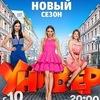 Универ 11 сезон 9 серия 20.10.2016