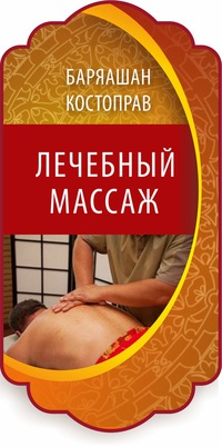 Гей массаж простаты в иркутске фото 794-534