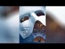 Призрак оперы в Королевском Алберт-холле (2011) | The Phantom of the Opera at the Royal Albert Hall
