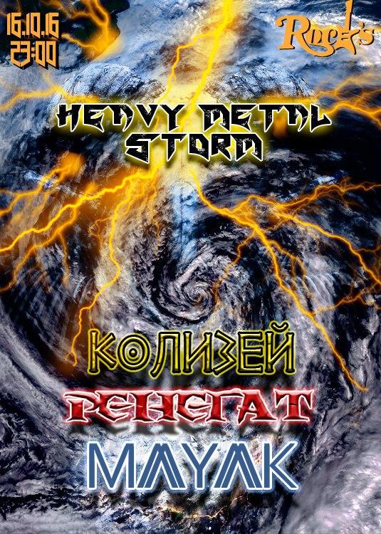"""Афиша Владивосток """"HEAVY METAL STORM"""" в баре Rock's."""