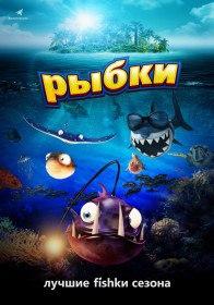Рыбки / Рыбьи истории / Fishtales (2016)