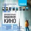 Документально-видовое кино в IMAX