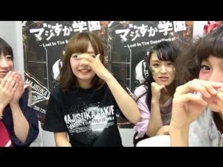 160805 SHOWROOM SP Majisuka Gakuen ~Lost In The SuperMarket~ (Final)
