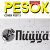 Pesok Cover Fest 3 . Саратов. гр.Пицца