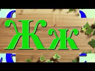 Алфавит - буквы и звуки. Песня для детей _ Russian alphabet song. Наше всё!