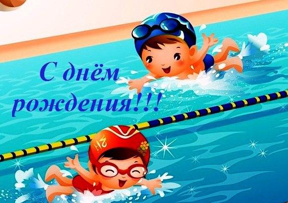 Открытка с днем рождения мужчине тренеру по плаванию