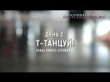 Танцевальные ЕЖИдневности. День 2. Т - Танцуй!