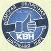 Омская Областная Школьная Лига КВН