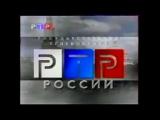 Заставка начало и конца эфира (РТР, 08.09.1998-15.09.2001)