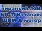 БП 12В 15Вт Пираньи 5В 12В 12 - 24Led ШИМ &amp моторы - проба