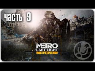 Прохождение ► Metro: Last Light Redux — Часть 9: Болота