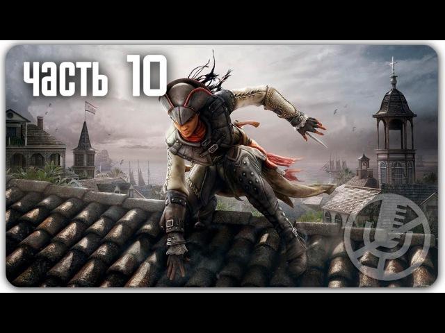 Прохождение ► Assassin's Creed III: Liberation — Часть 10: Грабь награбленное