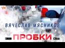 Вячеслав Мясников - Пробки
