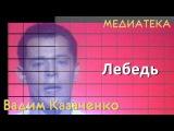 Вадим Казаченко - Лебедь