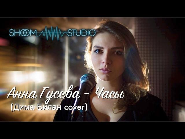 Анна Гусева - Часы (Дима Билан cover)