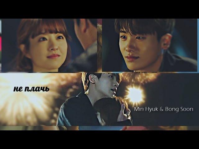 ►Min Hyuk Bong Soon | Не плачь