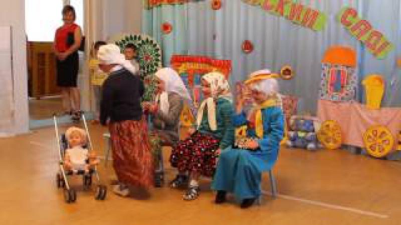 Бабушки-старушки в детском саду.