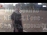 Премьера клипа L'one feat. NEL - Садись, прокачу By Mike Sokirko