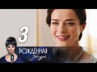 Рожденная звездой. Серия 3 (2015)